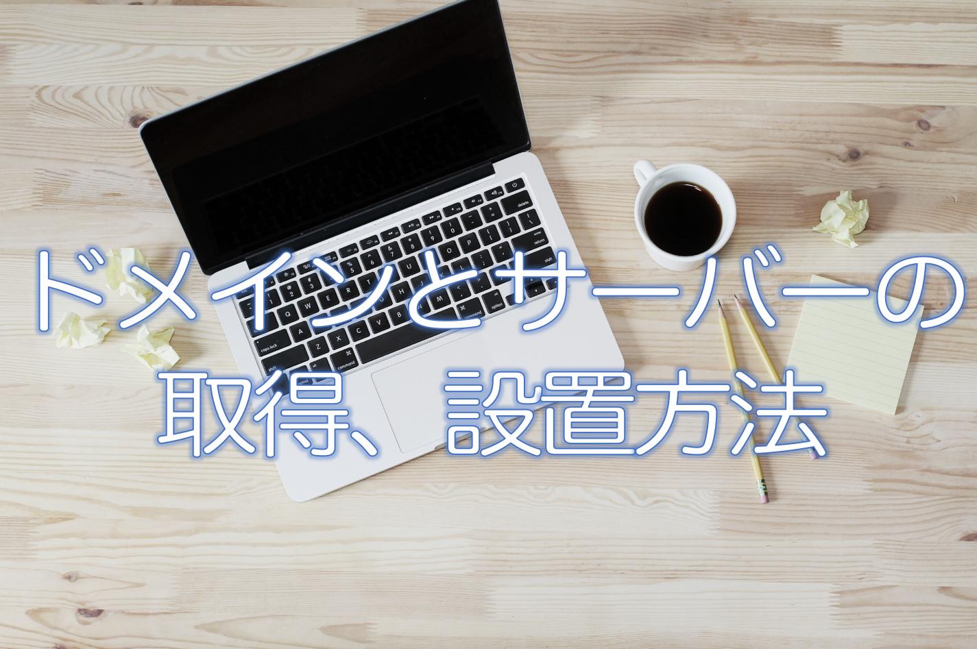 WordPressを始める準備をしよう!ドメインとサーバーの取得、設置方法