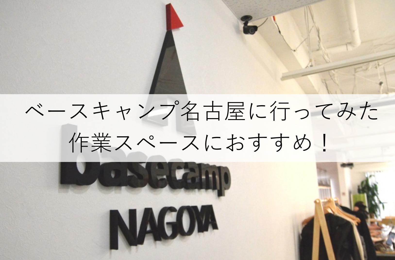 【ベースキャンプ名古屋】作業に集中したい方におすすめコワーキングスペース