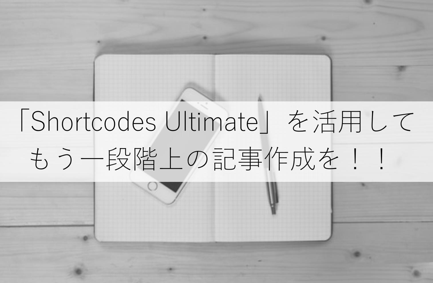 記事装飾に便利なWordPressプラグインShortcodes Ultimateの使い方を紹介!これでサイトのクオリティーが120%上がる!