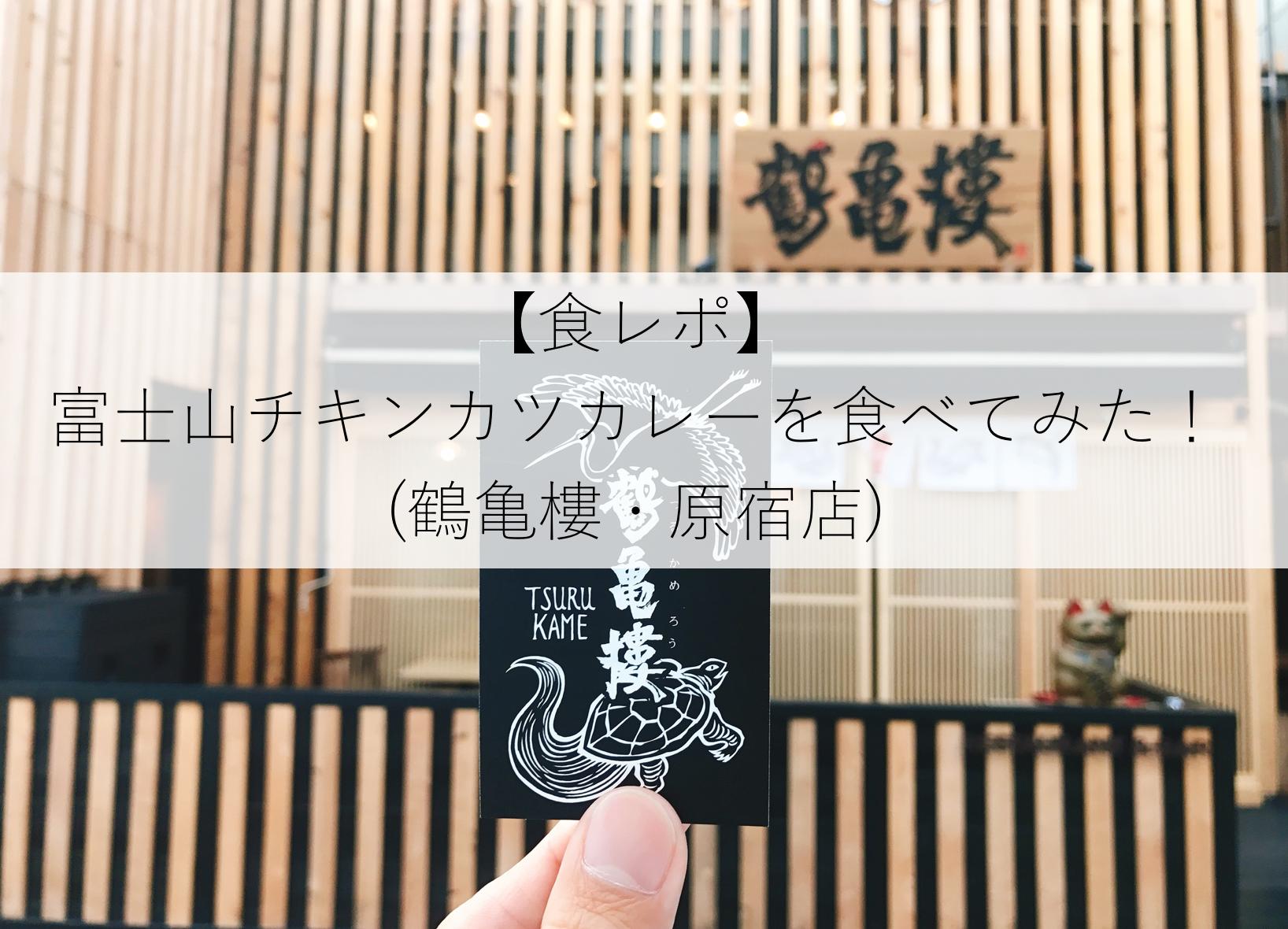 【食レポ】カレー好きにおすすめ!富士山チキンカツカレーを食べてみた!(鶴亀樓・原宿店)