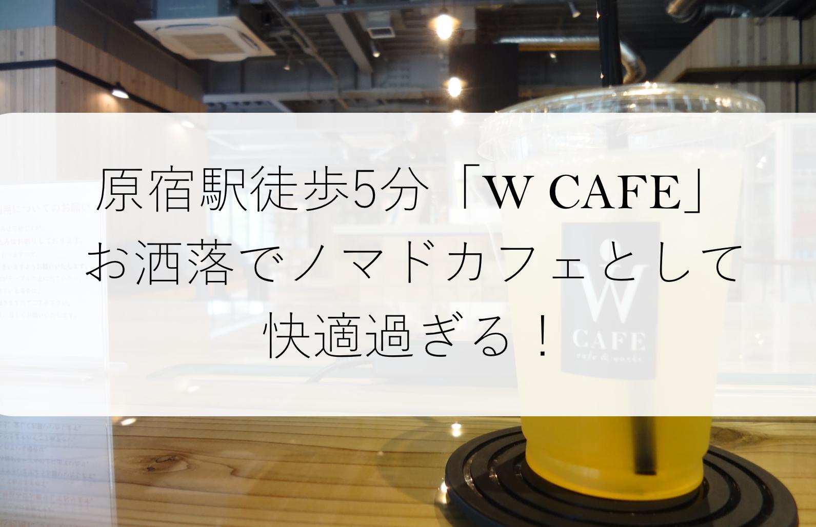 原宿駅徒歩5分「W CAFE」は電源Wi-fi完備!お洒落でノマドカフェとして快適過ぎる!