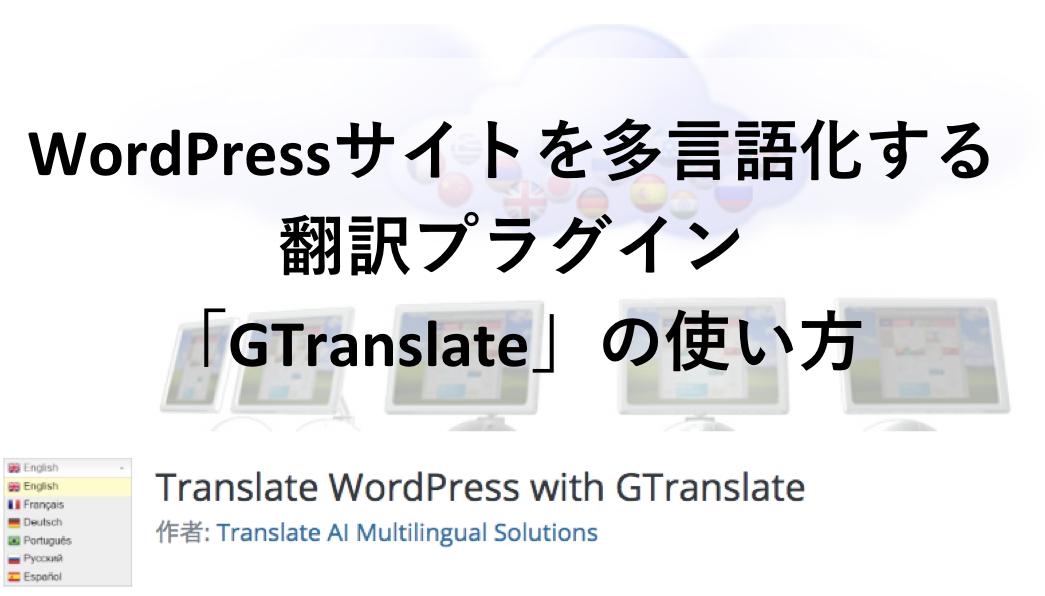 WordPressサイトを多言語化する翻訳プラグイン「GTranslate」の使い方