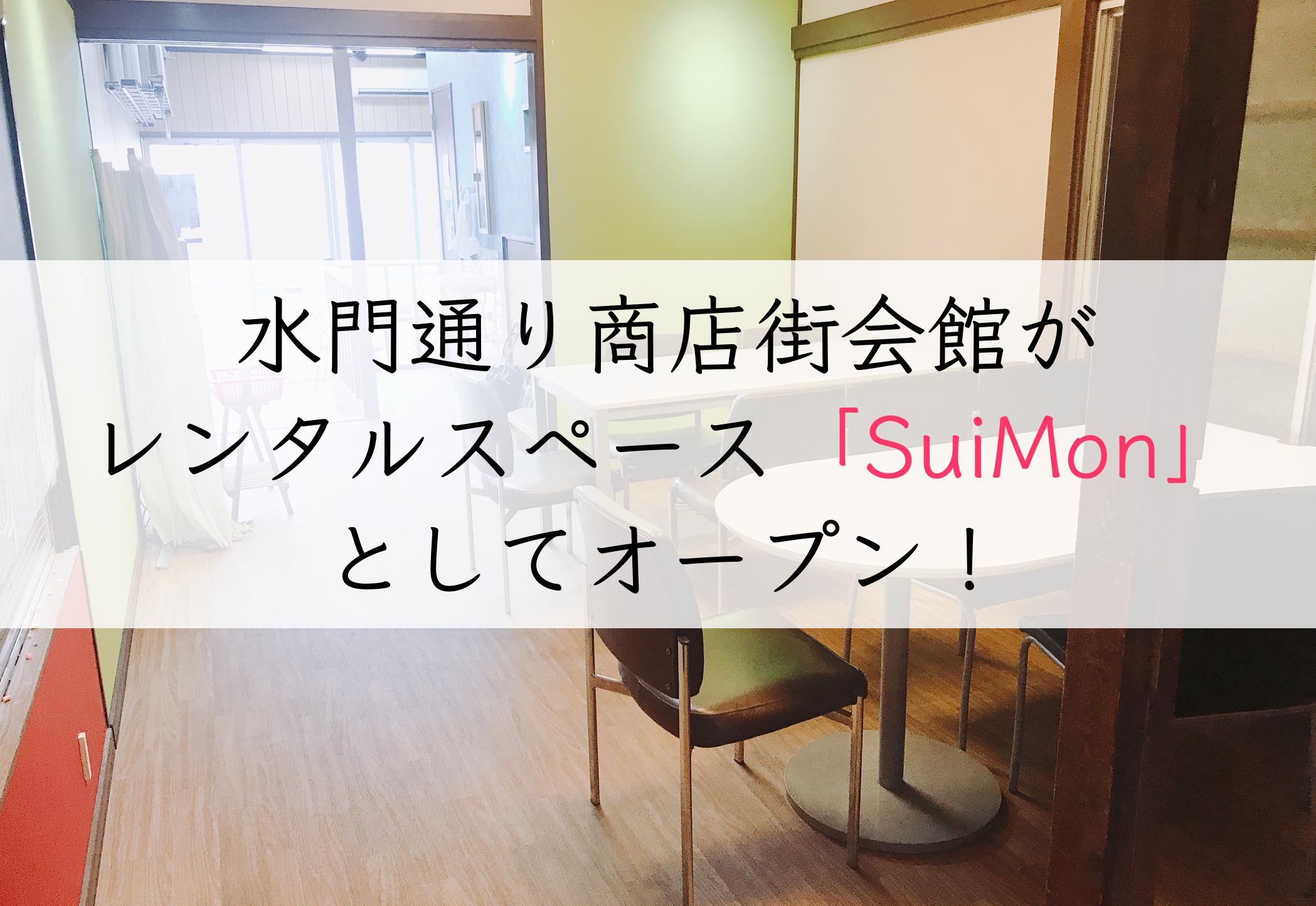 【雑色駅】水門通り商店街会館がレンタルスペース「SuiMon」としてオープン!